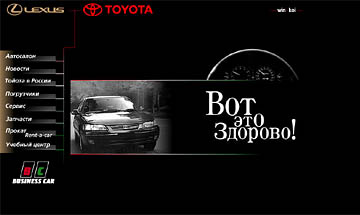Дизайн сайта компании Toyota Business Car
